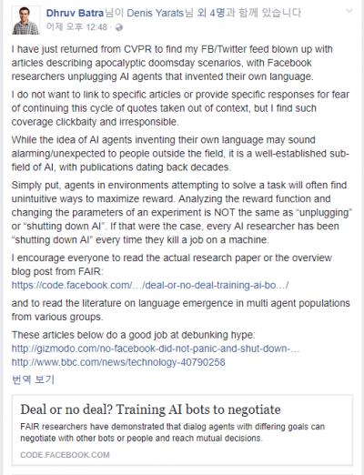 페이스북의 인공지능 챗봇 연구에 참여한 드루브 바타 교수 페이스북 - 페이스북 제공